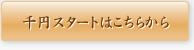 千円スタートはこちらから